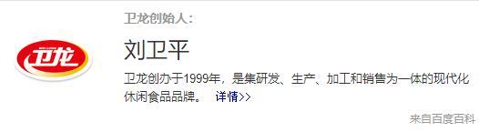 卫龙辣条创始人刘卫平的故事