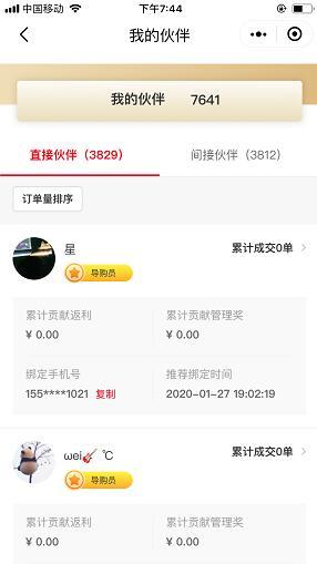 京东社交电商平台东小店,2020必做的好项目!