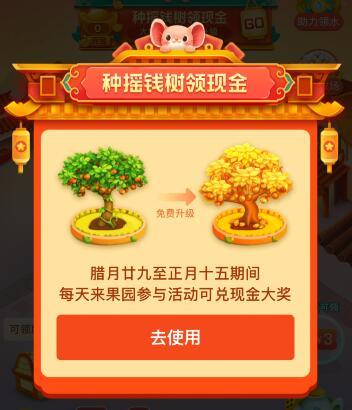 拼多多种树领红包活动规则