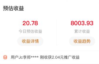 京东分享赚佣金哪个平台高?京东官方的最靠谱!