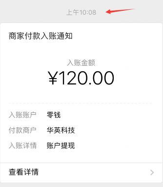 趣闲赚提现120元多久能到账啊?