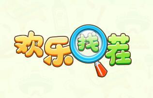 欢乐找茬红包版logo