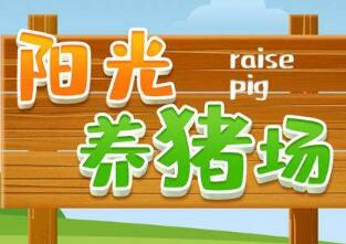 阳光养猪场赚钱骗局,想提现不存在的!