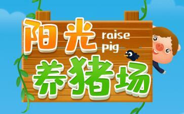 阳光养猪场logo