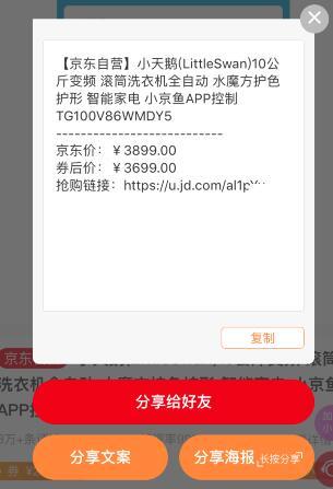 京东领券更便宜链接怎么弄?