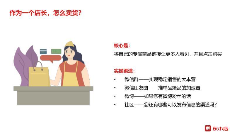 怎么增加东小店成长值呢?怎么增加订单量和好友数量