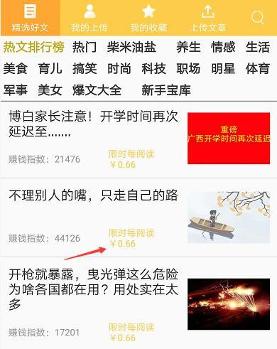 微信转发文章赚钱一次8毛不扣量平台「正规」