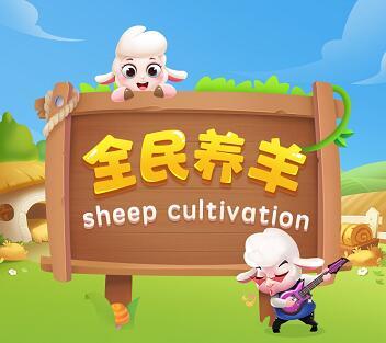 全民养羊能提现3毛,想靠它赚大钱的进来看!