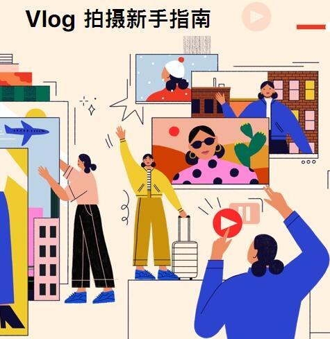 Vlog拍摄新手指南:如何从零开始拍一支Vlog?
