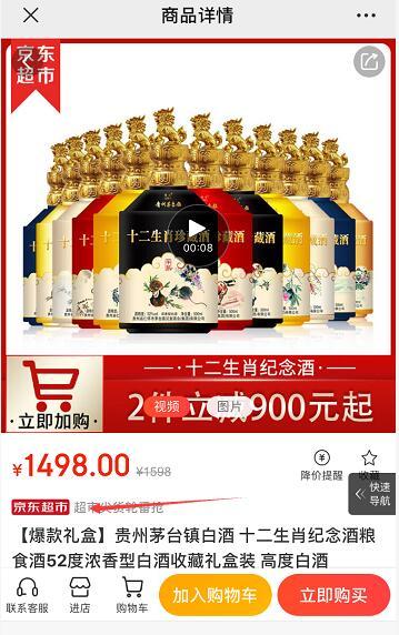 揭秘京东内购群里的产品是正品吗?