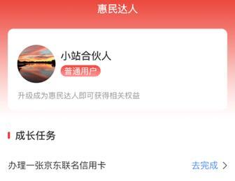 京东惠民小站怎么加盟?它是干什么的?