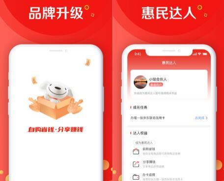 京东惠民小站官网