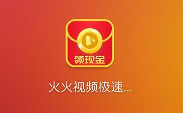 火火视频极速版logo
