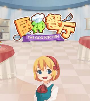 厨神餐厅截图