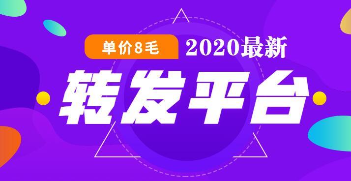 2020最新微信转发文章平台banner