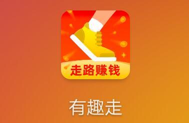 有趣走app