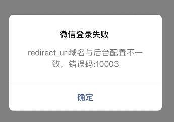 高佣联盟推广二维码失效提示域名配置错误