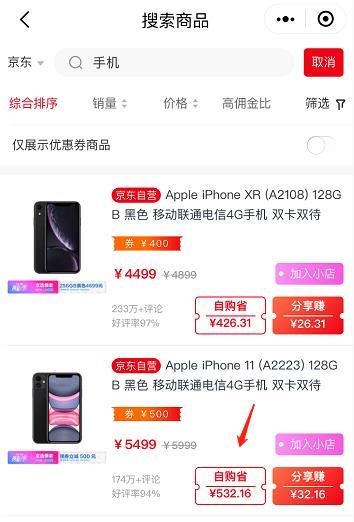 苹果自营手机分享的佣金截图