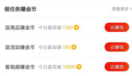 京东极速版能赚钱吗?京东极速版金币兑换比例是多少?