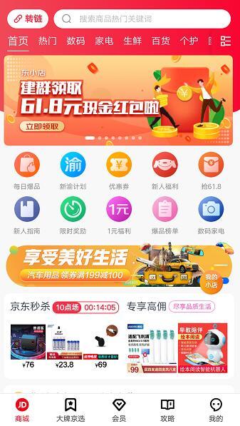 京东官方社交电商平台
