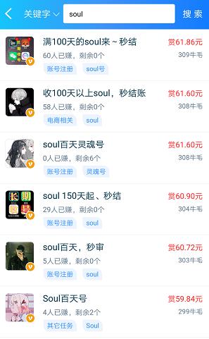 买soul号、soul账号出售截图