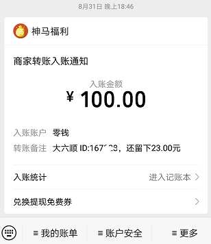 一天必赚十元的软件,我提现了100元