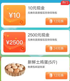 欢乐养鸡场2500元