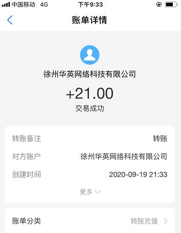 一天能挣20元的软件,亲自实战记录提现21元截图
