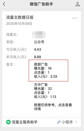 公众号流量主点击一次收入3.29元!