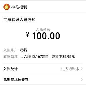 微信转发文章挣钱靠谱吗,无需投资一天赚100元!