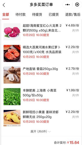 多多买菜真香,你用上了吗?
