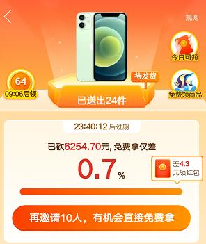 拼多多砍价苹果12还剩0.7