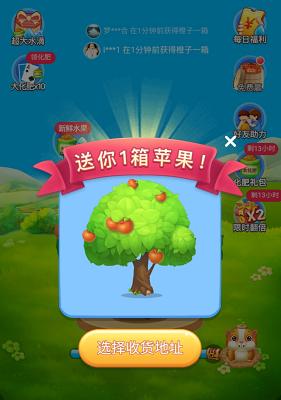 在美团种树免费领水果截图
