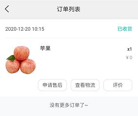 免费水果订单截图