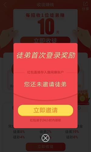 邀请好友送红包的活动:登录开红包直接提现!