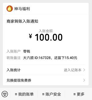 微信提现100元截图