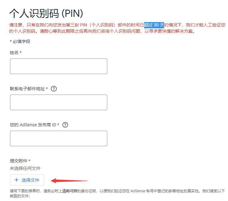 谷歌联盟一直收不到PIN码怎么办?「已解决」