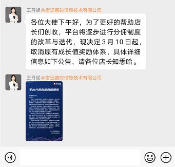 东小店分佣制度调整通知!
