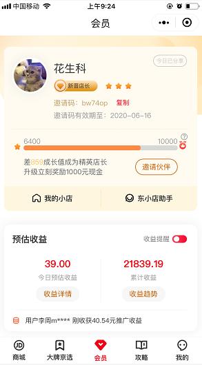 东小店:京东官方小副业,1元提现!