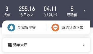 北京干滴滴代驾一天能挣多少钱?
