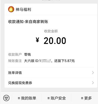看广告赚钱一个1元:我刚到账20元微信截图
