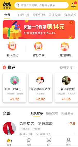 2021推广赚钱app:收徒弟一个14元提成!