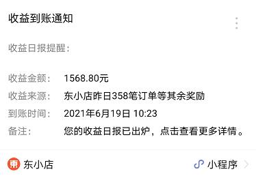 京东618淘客收益复盘!