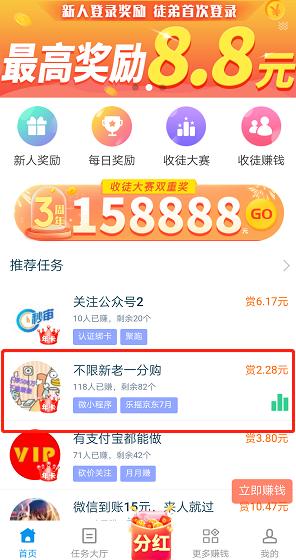 乐摇京东7月一单2.2元!