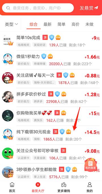淘特app推广挣钱方法