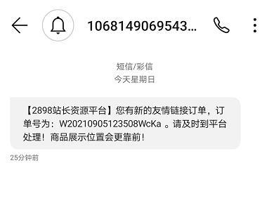 2898卖友情链接短信单子
