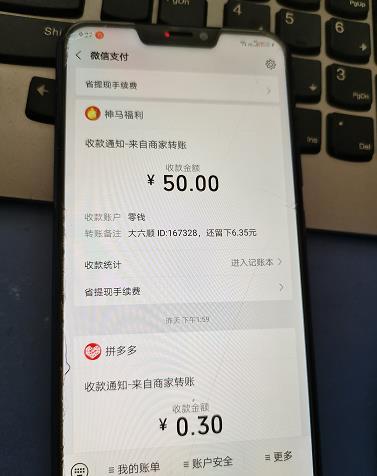 微信收款30元截图